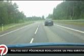 POLITSEIVIDEO: 170km/h kihutav roolijoodik sai karmi karistuse!